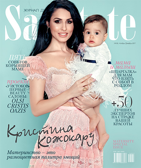 Petite Coco featured on the Cover of Sanatatea Magazine from Chisinau, Moldavia